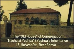 OldHouse-15HaAvot